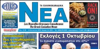 Ta NEA Volume 12-30 - August 24, 2018